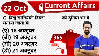 5:00 AM - Current Affairs Questions 22 Oct 2019 | UPSC, SSC, RBI, SBI, IBPS, Railway, NVS, Police
