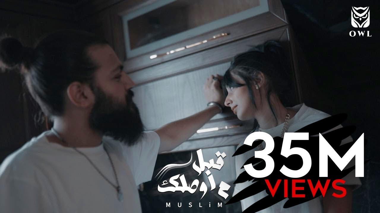 Download MUSliM - Abl Mawsalek   Music Video - 2021   مسلم - قبل ما اوصلك