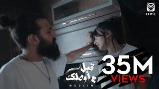MUSliM - Abl Mawsalek   Music Video - 2021   مسلم - قبل ما اوصلك