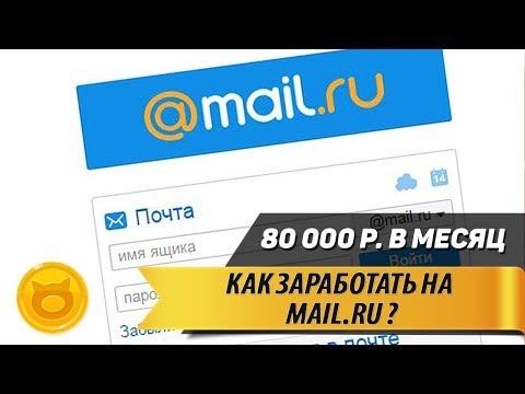 Как заработать на Mail.ru / Заработок в интернете без вложений 2019