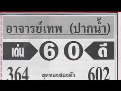 เลขเด็ดงวดนี้ หวยซองอาจารย์เทพ (ปากน้ำ) 1/03/58
