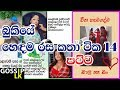 bukiye rasa katha Sinhala Facebook Post (Gossip LK 2019) 13
