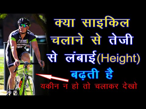 Kya Cycle  Chalane se Height Badhti Hai || Height Badhane ki Cycling Exercise