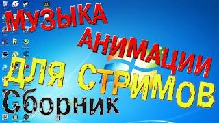 Анимации и Музыка для стримов на Донат , ВК , ЮТУБ , ТВИЧ.