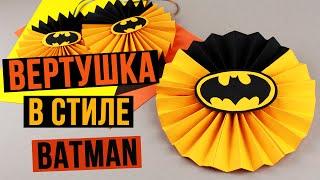 Вертушка из бумаги для вечеринки в стиле Бэтмена своими руками