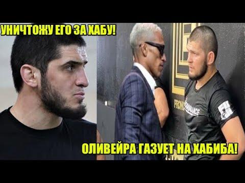 Оливейра НАЕХАЛ на Хабиба Нурмагомедова из-за высказываний / Махачев угрожает Фергюсону и Чендлеру!