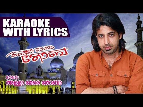 അള്ളാ മേരെ തോബാ   Abid Kannur New Album Song Karaoke With Lyrics   New Mappila Song Karaoke