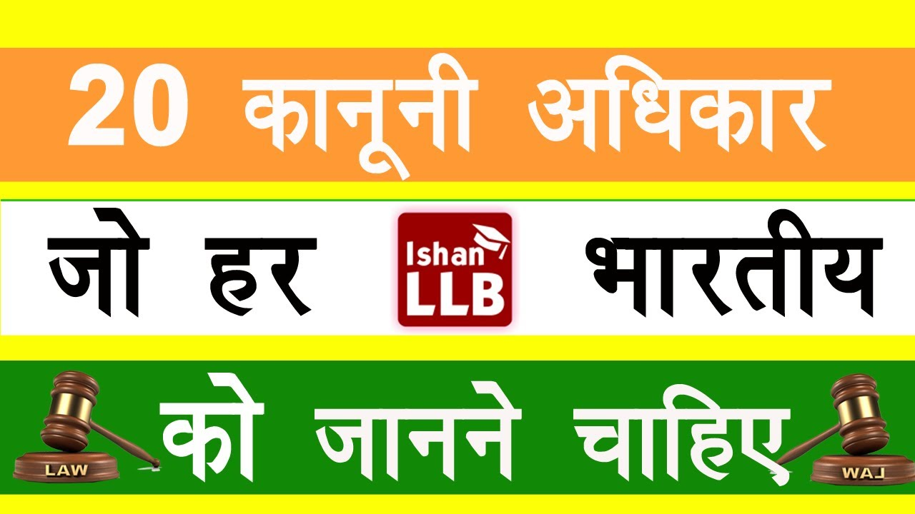 20 ऐसे कानूनी अधिकार जो हर भारतीय को जानने चाहिए | 20 Legal Rights that  Every Indian Should Know