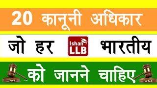 20 ऐसे कानूनी अधिकार जो हर भारतीय को जानने चाहिए 20 Legal Rights that Every Indian Should Know