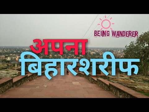 BIHAR SHARIF HISTORY |Bihar | बिहारशरीफ समग्र।