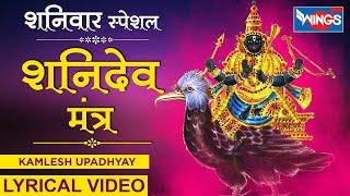 शनिवार स्पेशल भजन नॉन स्टॉप शनि भजन शनिदेव मंत्र Non Stop Shanidev Bhajan Shanidev Mantra