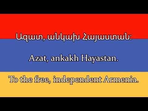 Mer Hayrenik - National Anthem Of Armenia (English/Armenian Lyrics)