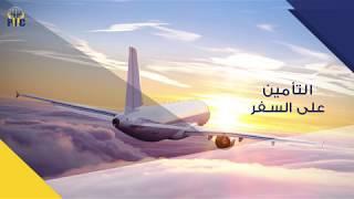 تأمين السفر - فلسطين للتأمين