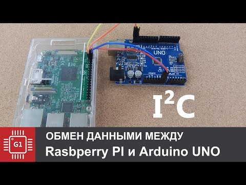Обмен данными между Raspberry PI и Arduino UNO через I2C