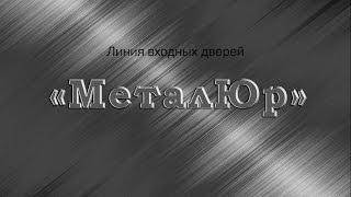 видео Металлическая уличная дверь № 3 с МДФ