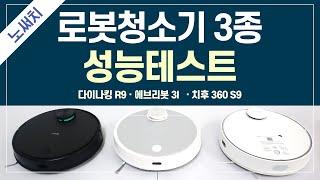 로봇청소기 성능비교 2탄!!(다이나킹R9 vs 에브리봇…