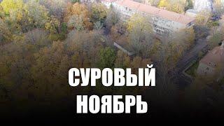 Синоптики прогнозируют холодный ноябрь в Калининградской области