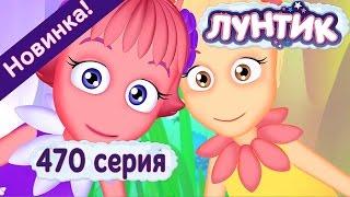 Лунтик - Лунтик - 470 серия Наговорился. Новые серии 2016 года