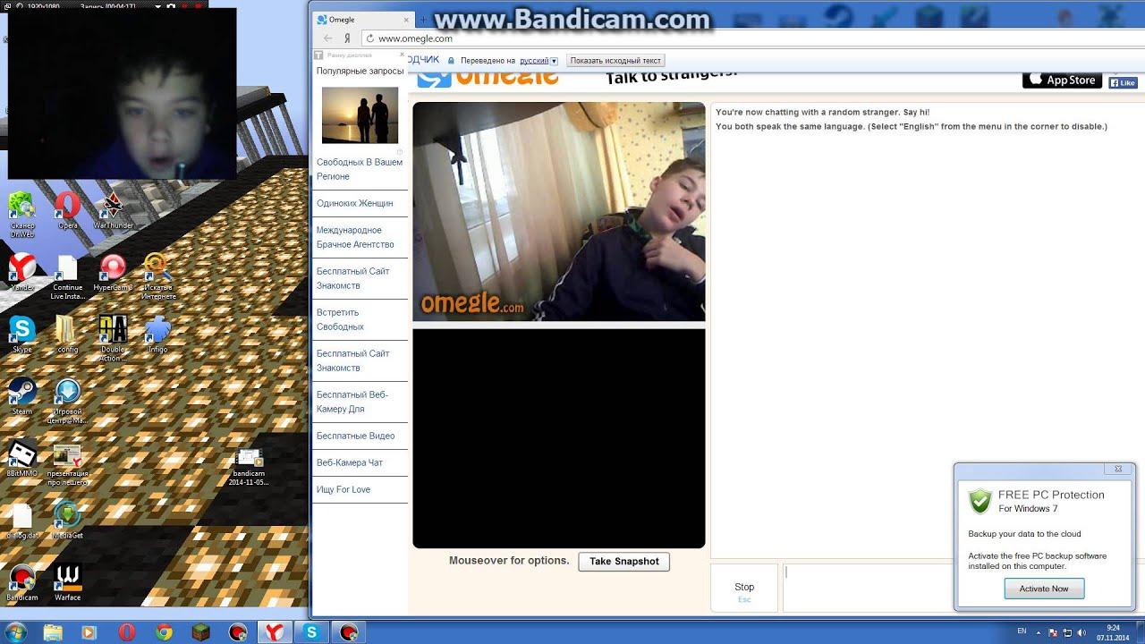 знакомств веб-камера сайта