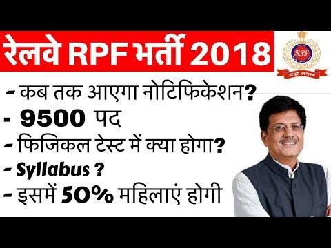 Railway Protection Force में 9500 भर्तियां I RPF Recruitment 2018