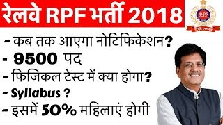 Railway Protection Force में 9500 भर्तियां I RPF Recruitment 2018