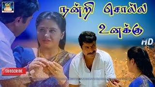 நன்றி சொல்ல உனக்கு | Nandri Solla Unaku | Marumalarchi | Mammootty | Devayani | Vaali | HD