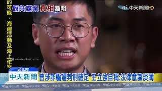 20191128中天新聞 共諜案誰是王立強? 陸媒曝光涉詐騙「受審影片」