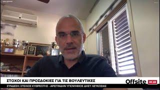 Ο Στέλιος Κυθρεώτης στην Offsite on air μιλάει για τις εκλογές και θέματα επικαιρότητας.