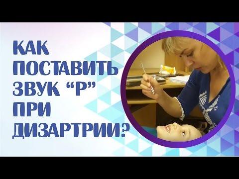 """Как поставить звук """"Р"""" при дизартрии у ребёнка с нарушением слуха? Постановка звука """"Р""""."""