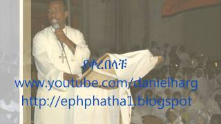 Great Ethiopian Orthodox sibket by Dn.Begashaw የቀደመዉ ፍቅርህን ትተሃል part 2