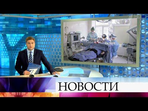 Выпуск новостей в 12:00 от 21.06.2020 смотреть видео онлайн