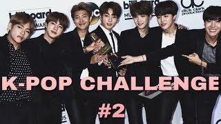 ПОПРОБУЙ НЕ ПОДПЕВАТЬ #2 (K-pop ver.) / K-POP TRY NOT TO SING CHALLENGE #2