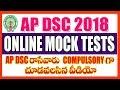AP DSC MOCK TESTS - HOW TO WRITE AP DSC ONLINE TEST 2018