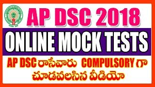 AP DSC MOCK TESTS - HOW TO WRITE AP DSC ONLINE TEST 2018