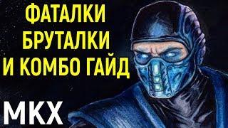 Гайд для новичков   Саб-Зиро Криомансер - Мортал Комбат Х