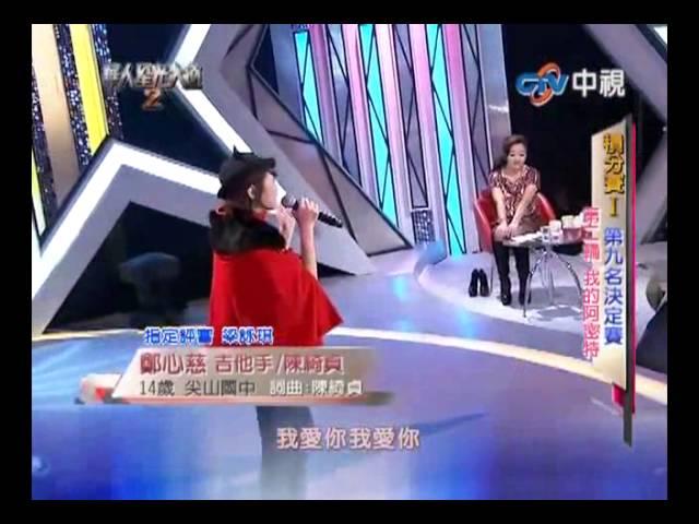 鄭心慈 - 吉他手 20130113 (22分)