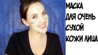 видео Маски для сухой кожи лица