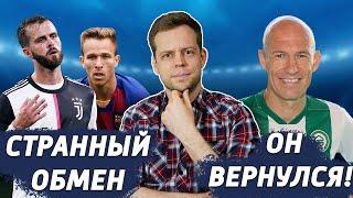 Трансферы Артур Пьянич Роббен вернулся в футбол Бундеслига всё Коммент NEWS 5