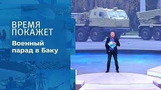 Парад в Баку. Время покажет. Фрагмент выпуска от 10.12.2020