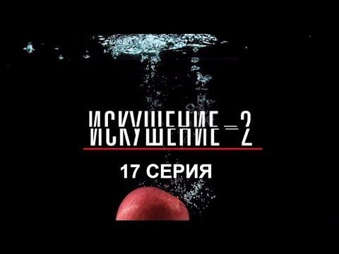 Искушение 2 сезон - 17 серия | Интер - Премьера!