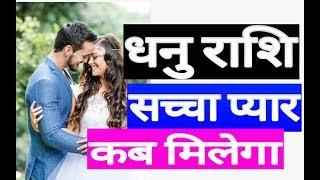धनु राशि सच्चा प्यार कब मिलेगा Dhanu Rashifal 2018 HOROSCOPE 2019 RASHIFAL