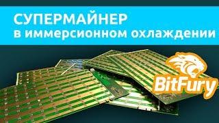 МАЙНИНГ. Bitfury B8 с голыми чипами в иммерсионном охлаждении.