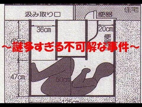謎が多すぎる・・・福島女性教員宅便槽內怪死事件の真相 - NAVER まとめ