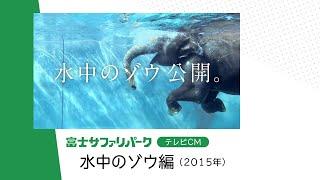 富士サファリパークCM(水中のゾウ篇)
