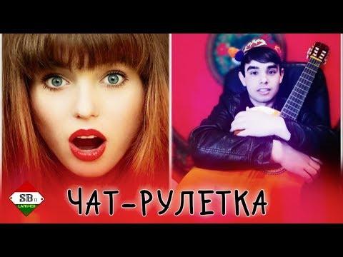 Таджикский гитарист в Чат Рулетке // Девушка в Шоке от Таджика , Таджик в Чат Рулетке #16