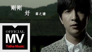 薛之謙 Joker Xue【剛剛好】官方完整版 MV thumbnail