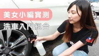 【K-WAX】洗車入門組 小編親自示範  濃縮洗車精 / 鐵粉拔除劑 / 柏油殘膠劑 / 奈米脫酯劑 / N616奈米吸水布 / 黑色羊毛手套