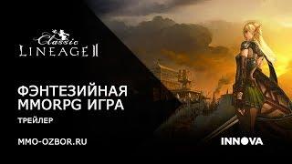 Lineage 2: Classic – фэнтезийная MMORPG игра