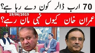 **Truth About 70 Billion Dollar Deal** The Reason Why Imran Khan Is Not Giving NRO