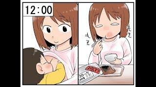 子育てあるある!【密着!新米ママ24時】ママの1日は過酷である 前半 ...